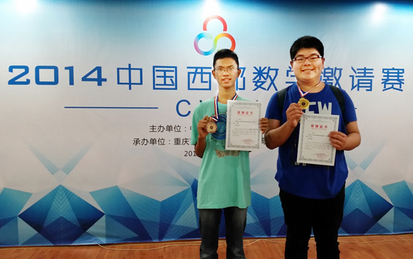 Albert John Patupat (left) and Clyde Wesley Ang (right) show the medals they won at the awarding ceremony of the 2014 China Western Mathematics Invitational (CWMI) contest